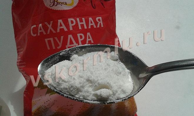 Добавим сахарную пудру