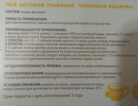Инструкция по применению аптечной укропной водички