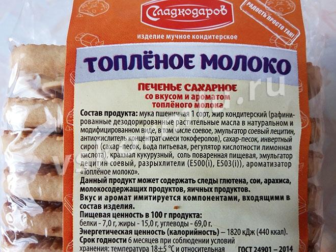 Пример состава печенья Топленое молоко, увидев который надо понимать, что такое печенье можно есть только через 6 месяцев после родов, а лучше отказаться от покупки вовсе и испечь печенье дома
