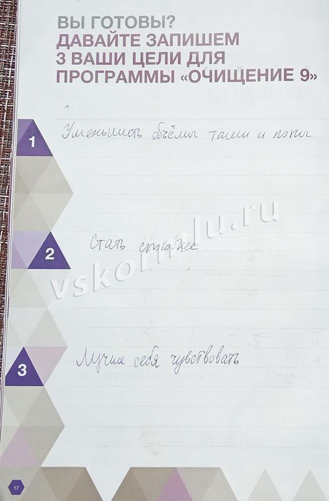 Записала свои цели в брошюре